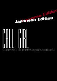 CALL GIRL COMIC cover black and white